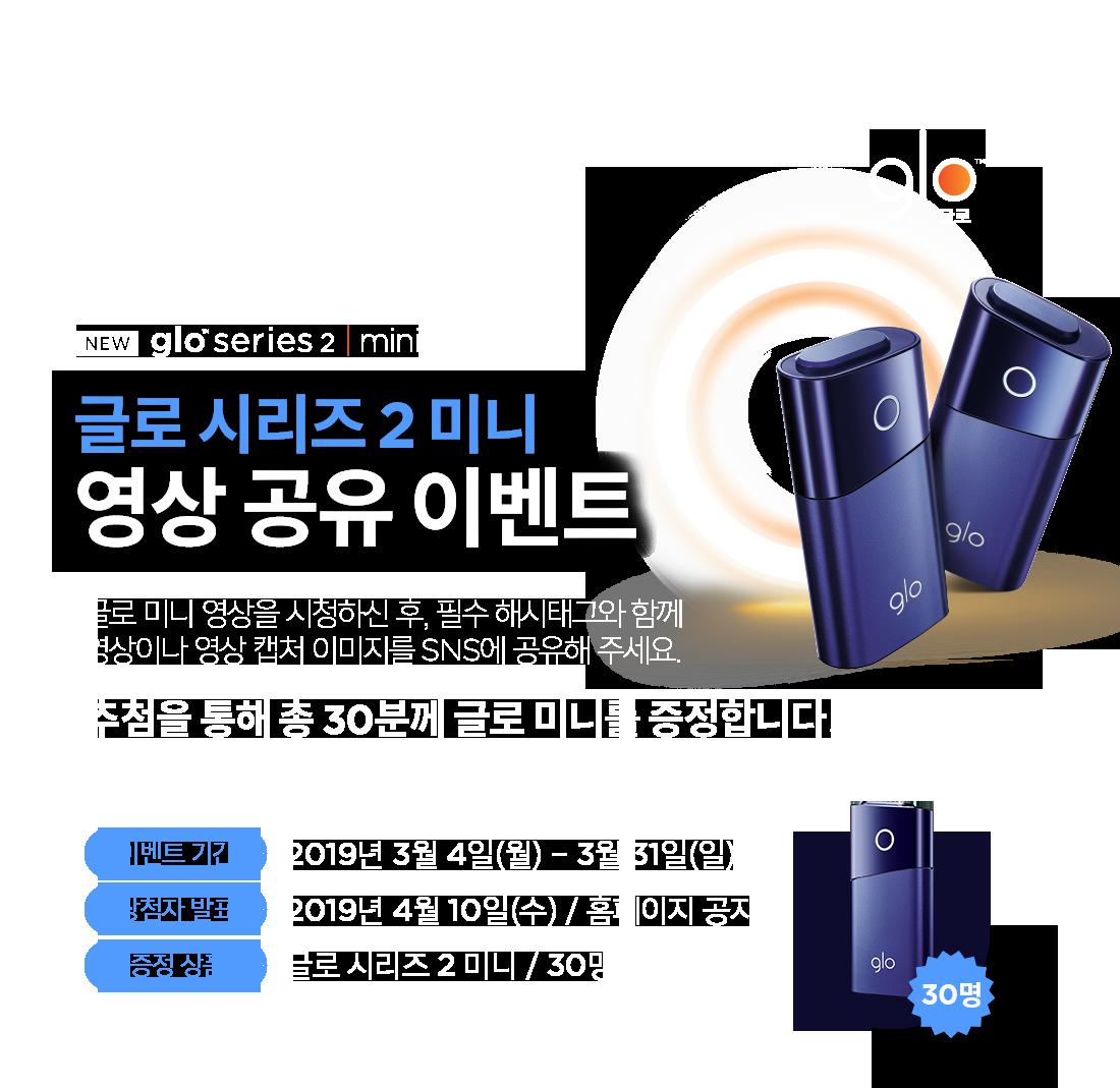 글로 MINI SNS 영상 공유 이벤트